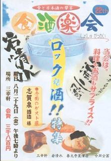 三幸軒 食酒楽会.jpg