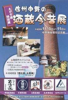 信州中野酒蔵今昔展.jpg